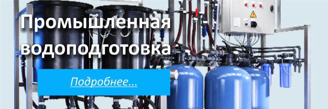Промышленная водоподготовка любого масштаба